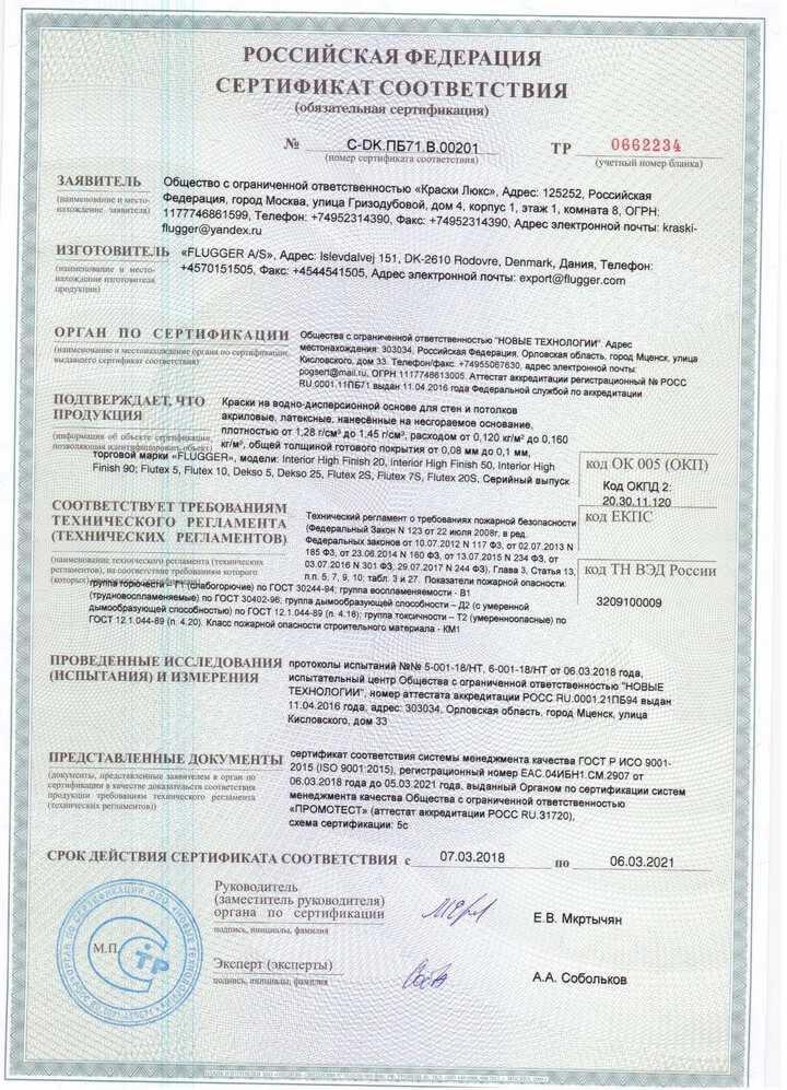 pozharnyy sertifikat 2018 - Пожарный сертификат 2018
