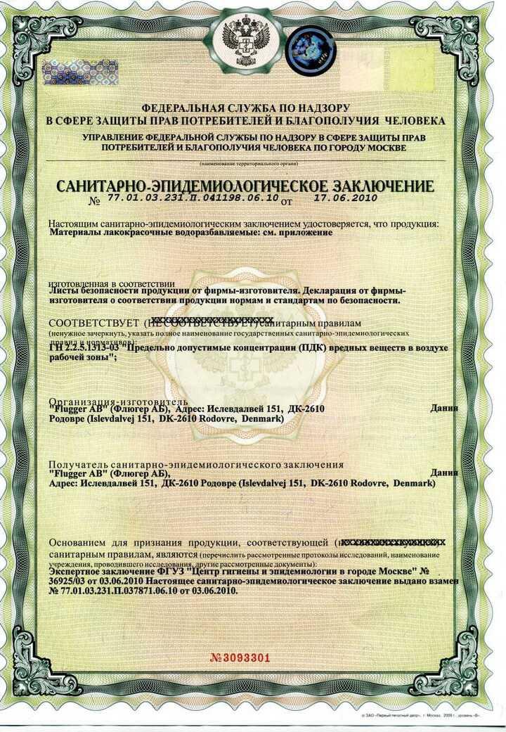 sertifikat337 - сертификат337