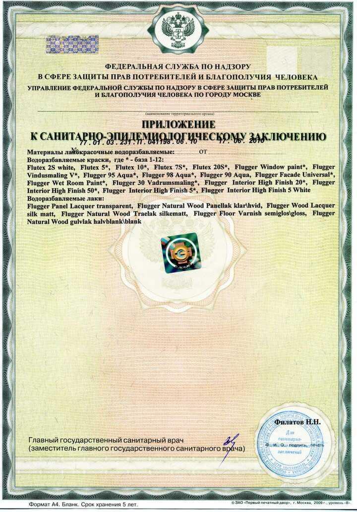 sertifikat340 - сертификат340