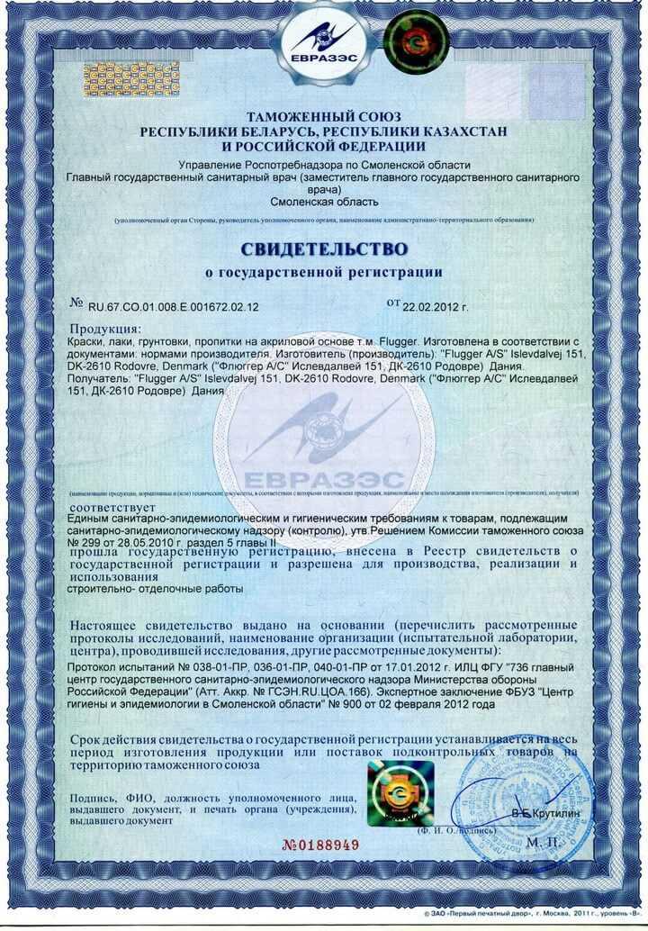 svidetelstvo flugger na kraskilakigruntovki propitki na akrilovoy osnove 149 - Свидетельство Flugger на краски,лаки,грунтовки, пропитки на акриловой основе 149