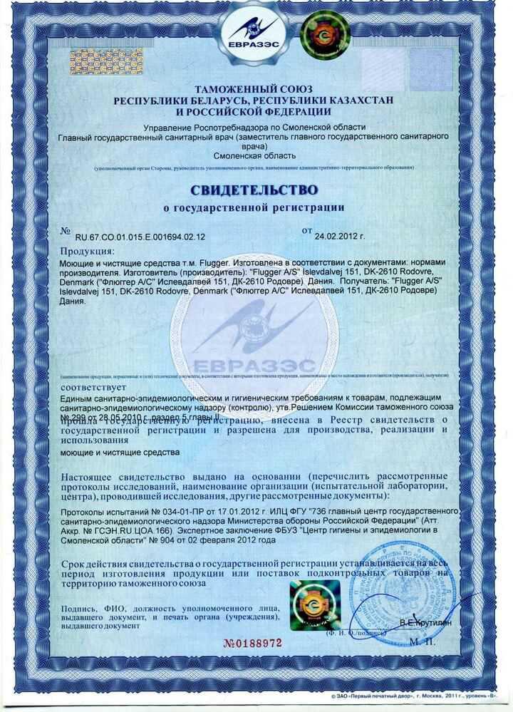 svidetelstvo flugger na moyuschie i chistyaschie sredstva153 - Свидетельство Flugger на моющие и чистящие средства153